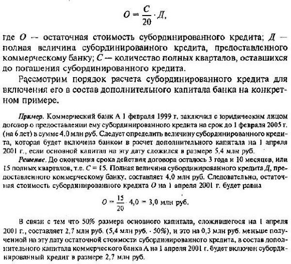 русфинансбанк рф кредит наличными