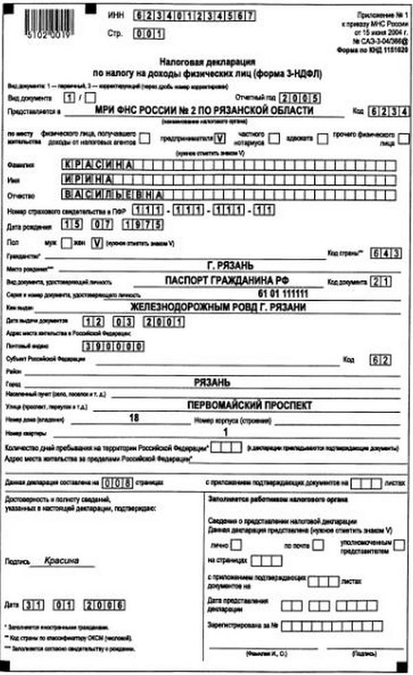 Налоговая декларация 2005 год ндфл пфр электронная отчетность москва
