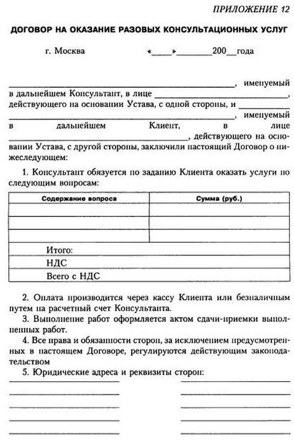 переношу образец договора на оказание консультационных услуг газового счетчика
