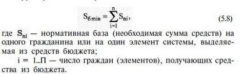 Учебник По Бюджетной Системе Рф