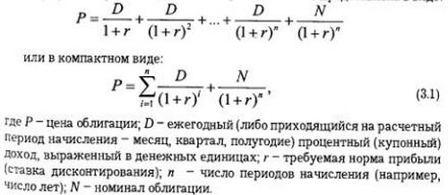 Облигации как объект инвестиций Стоимостные характеристики облигаций Следствием того что формула 3 1 в правой части содержит сходящуюся убывающую геометрическую прогрессию является то что данная формула эквивалентна