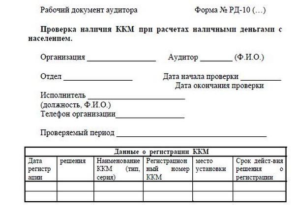 рабочий документ аудитора предварительное знакомство клиентом