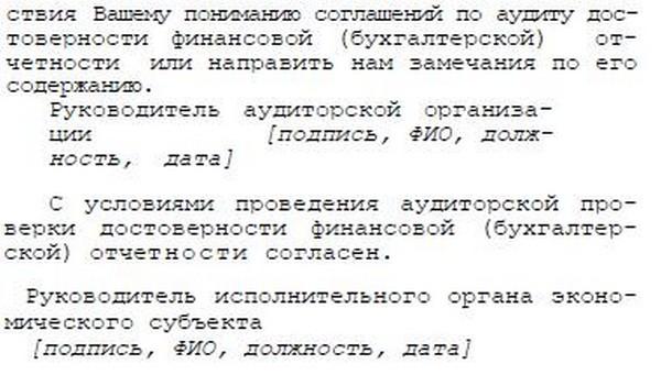 Что указывается в договоре на проведение аудита этот