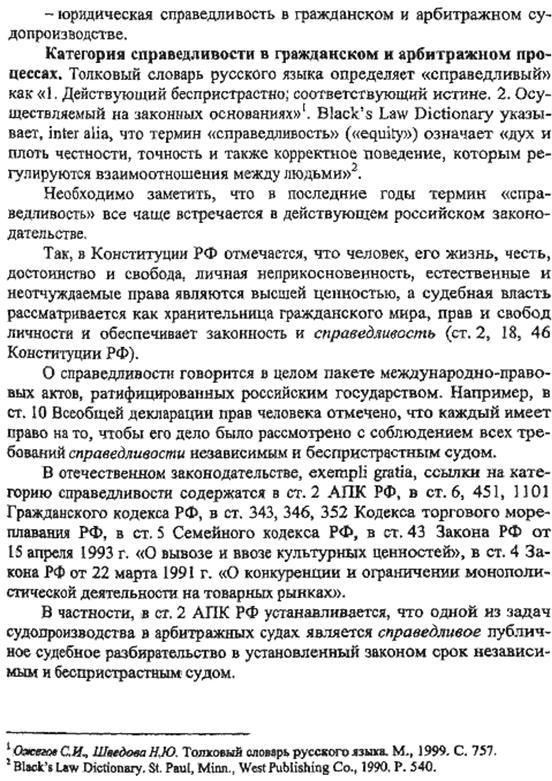 гражданский кодекс ст 451