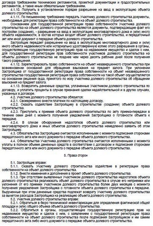 Возмещение убытков при изъятии земельных участков - Сейчас. ру