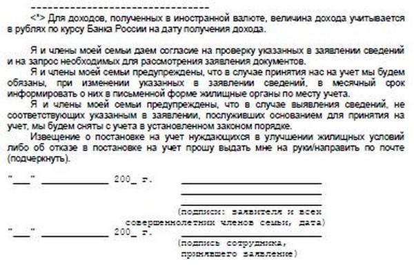 образец постановления о постановке на учет в качестве нуждающегося - фото 8