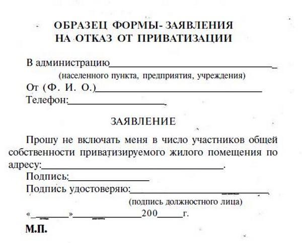 Образец Заявления Об Отказе От Приватизации Квартиры - фото 3