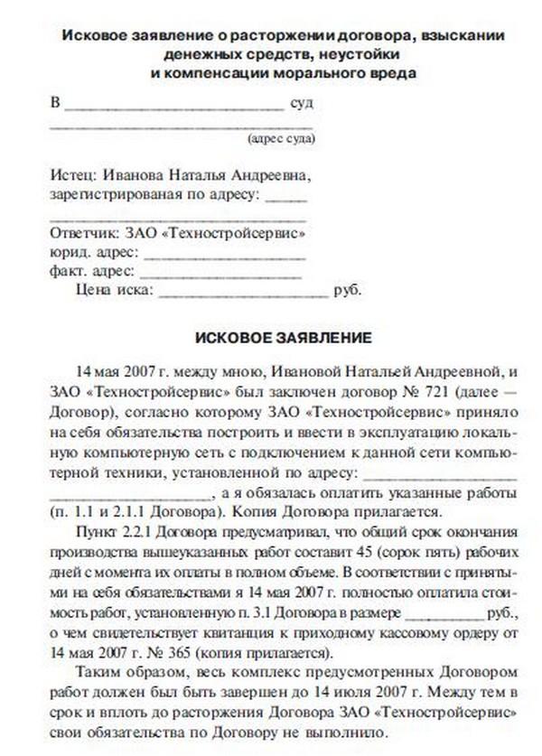 Гражданское исковое заявление о взыскании денежных средств