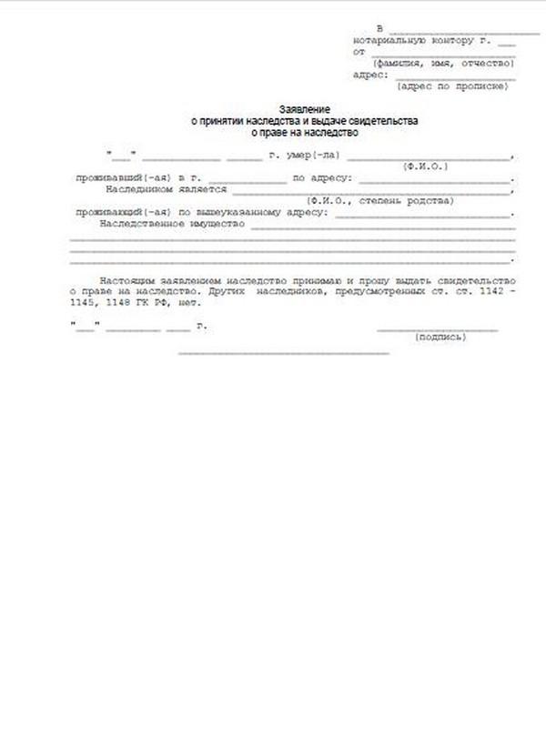 заявления о праве на наследство - фото 10