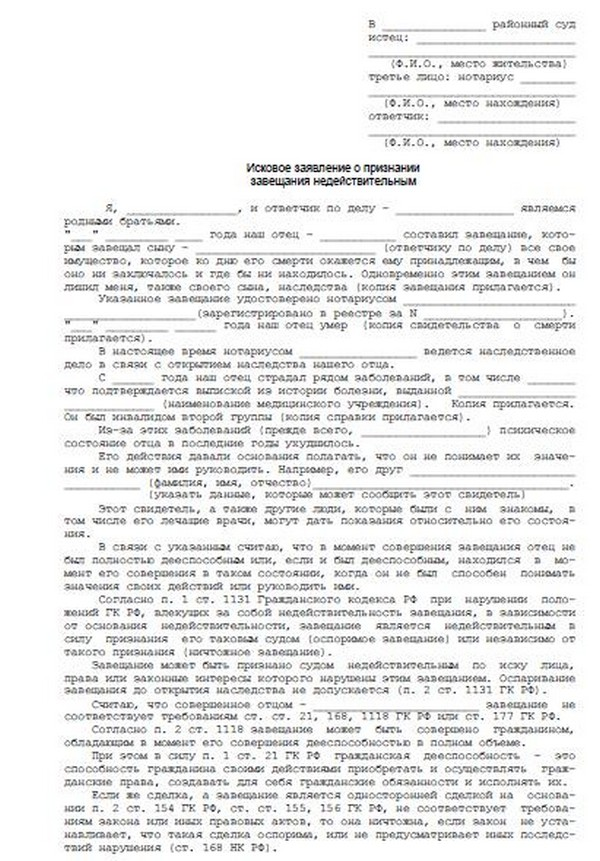 Решение дорогомиловского суда о признании завещания недействительным что говори