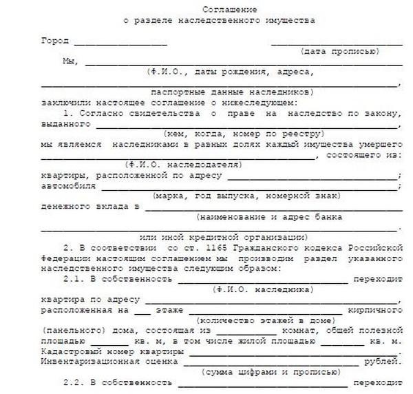 соглашение о разделе имущества наследниками - фото 5