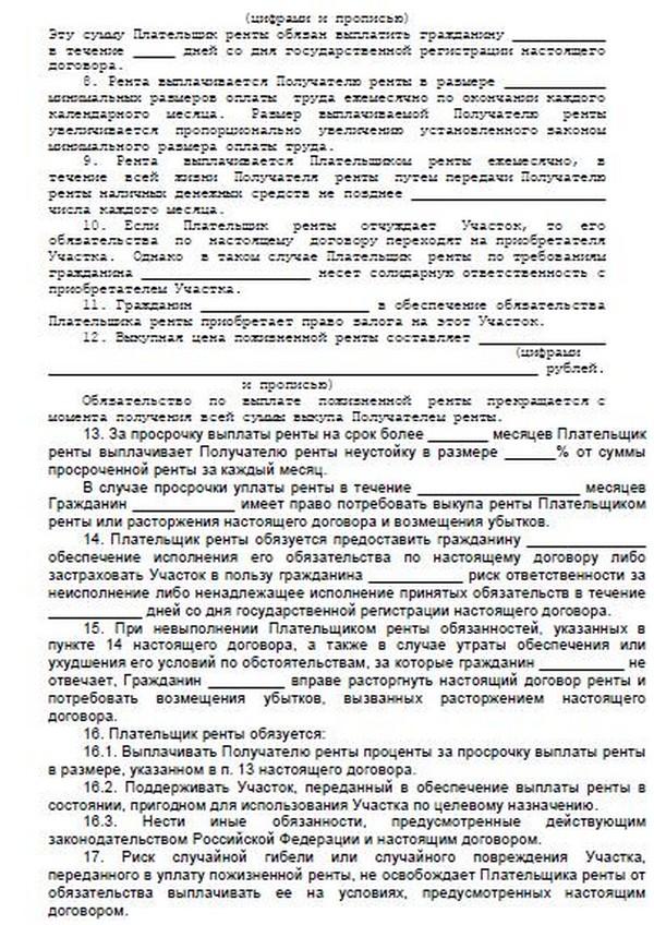 Договор в Пользу Третьего Лица пример
